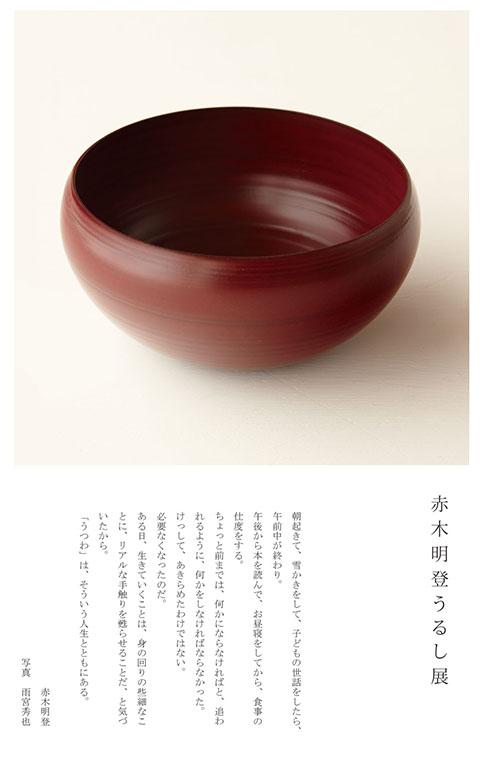 akagi_dm_blog.jpg