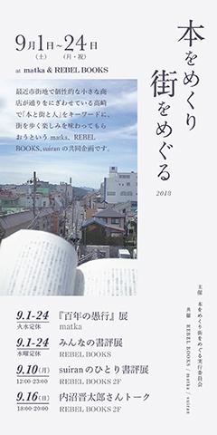 hyaku_1_blog.jpg