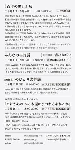 hyaku_2_blog.jpg