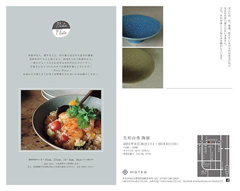 ubukata_release2_blog.jpg